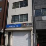 堺市堺区南半町東1丁倉庫