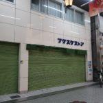 堺市堺区甲斐町1丁店舗事務所