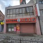 大阪市西成区玉出中 店舗事務所